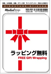 SGS-209 ラッピング無料 FREE GIFT WRAPPING 家庭、公共施設、店舗、オフィス用
