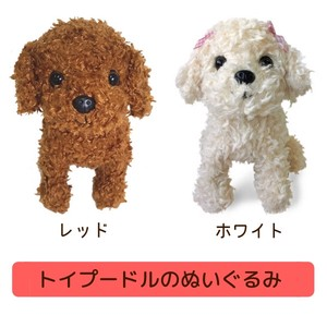 Premium Puppy Toy Poodle (Plush / Stuffed Toy)