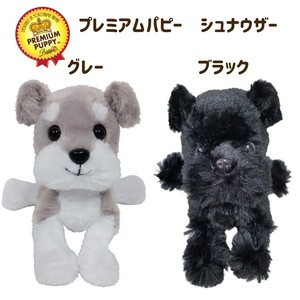 Premium Puppy Schnauzer (Plush / Stuffed Toy)