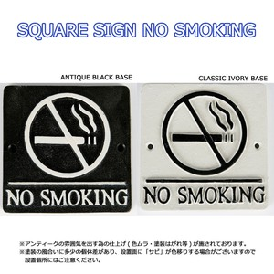 ■DIYアイテム特集■ SQUARE SIGN NO SMOKING
