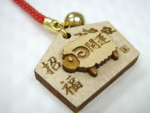 Good Luck Sheep Ema Cell Phone Charm
