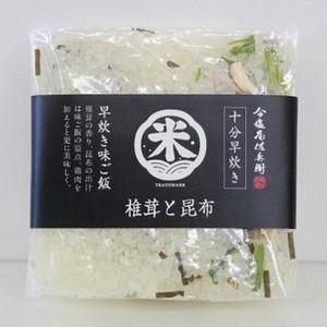 【生産地:日本】【和食】今塩屋早炊味ごはん椎茸と昆布(国内産)