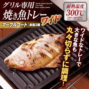 Grill Exclusive Use Grilled Fish Tray Wide Marble