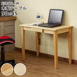 木製テーブル(デスク) 90x45 NA/WW