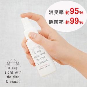 約98%消臭!除菌もできるファブリック&エアミスト 80ml【日本製、植物由来成分】