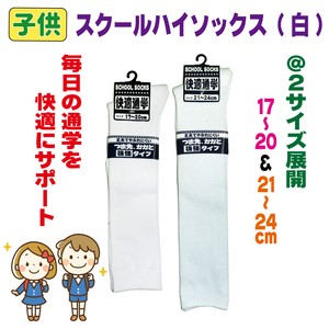 Kids for School Knee High Socks Going To School