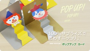 【 MMMG】 POP UP CARD