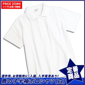 Kanoko Short Sleeve Polo Shirt
