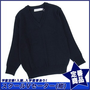 for School Sweater Navy Wool