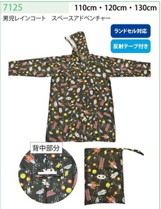 Adventure Boy Raincoat