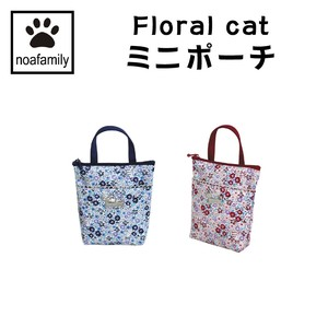 Noah Family Mini Pouch