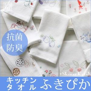 【ふきぴか刺繍タイプ】10柄展開キッチンタオル<ふきん キッチンクロス>