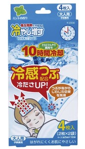 Hiyashimasu Cooling Patch 4 Pcs For adults Mint Aroma