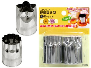 BENTO Cookies Production Stainless Vegetables 2Pcs set