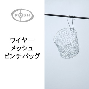 Wire Mesh Pinch Bag