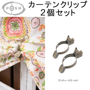 Curtain Clip 2Pcs set Antique Gold