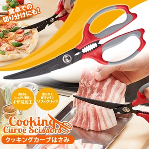 Cuisine Scissors Kitchen Scissors Cooking Scissors