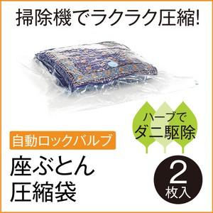 Floor Cushion Compressing Bag 2 Pcs