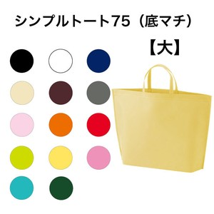 Internal Capacity Matching Fit Specification Non-woven Cloth Tote Bag