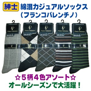 Men's Casual Socks 4 Colors