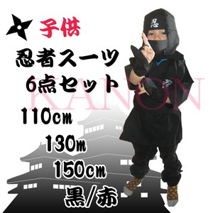 Popular Kids Ninja Suits 6 Pcs Set