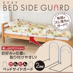 Easy Bed Guard 2 Pcs