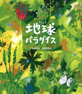 Bug, Flower & Plant Book