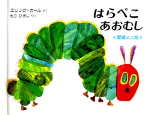 Hungry Bug, Flower & Plant Book Board Big Each Type