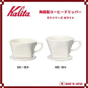 [Kalita] 101 Ceramic Coffee Dripper (White) /102 Ceramic Coffee Dripper (White)
