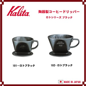 [Kalita] 101 Ceramic Coffee Dripper (Black) /102 Ceramic Coffee Dripper (Black)