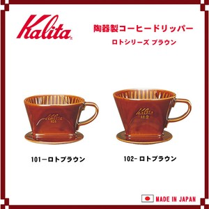 [Kalita] 101 Ceramic Coffee Dripper (Brown) /102 Ceramic Coffee Dripper (Brown)