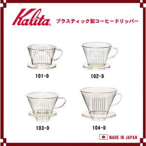 [Kalita] Plastic Coffee Dripper
