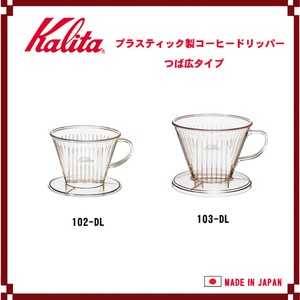 [Kalita] Plastic Coffee Driper The wide brim