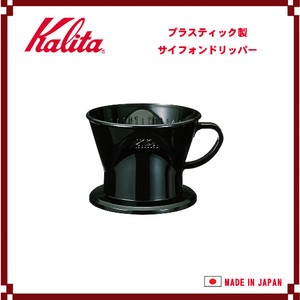 [Kalita] Siphon Coffee Dripper