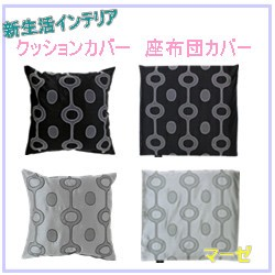 Cushion Cover Floor Cushion Cover 9cm Life