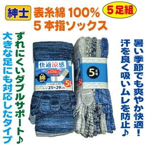 Men's Five Finger Socks 5 Pairs Double