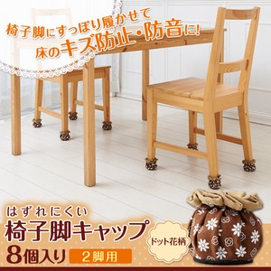 Chair Cap 8 Pcs Dot Floral Pattern