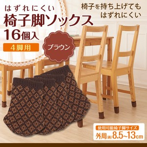 Chair Socks 16 Pcs Brown