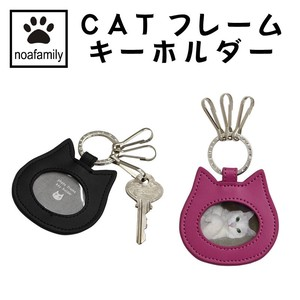 cat Cat Frame Key Ring