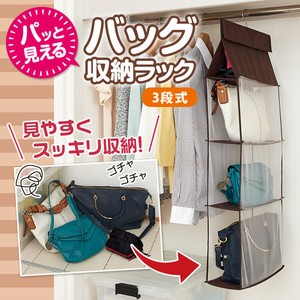 Spitefully Bag Storage Rack 3 Steps