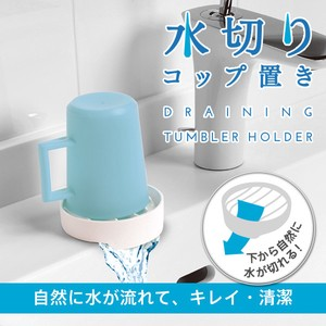 Draining Cup