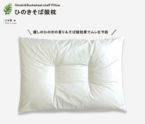 Japanese Cypress Pillow Pillow Japanese Cypress Aroma Relax Pillow