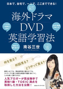 DVD English Study Home