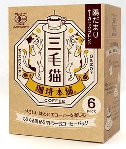 三毛猫珈琲本舗 陽だまりオーガニックコーヒー 1箱/6P入り かわいい猫ラベルの手軽なのに本格的コーヒー