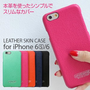 Leather Skin Case