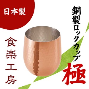Kiwami Pure Copper RockCup