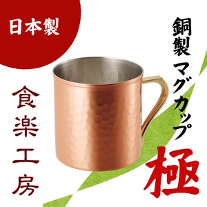 Kiwami Pure Copper Mug