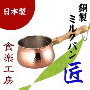 Pure Copper Milk Pan