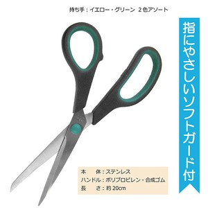For Office Scissor