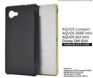 AQUOS Compact SH-02H/SERIE mini SHV33/Xx2 mini 503SH/Disney Mobile DM-01H用ハードブラックケース